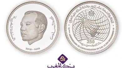 Photo of بنك المغرب يصدر قطعة نقدية فضية بقيمة 250 درهما