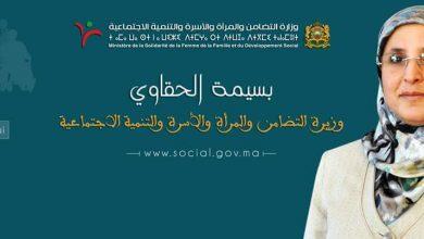 Photo of الرباط..إطلاق الحملة الوطنية ال16 لوقف العنف ضد النساء