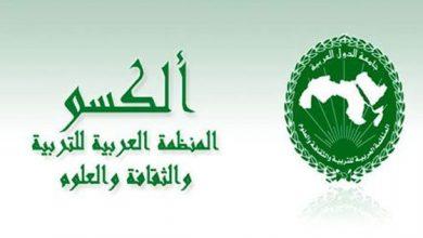 """Photo of موريتانيا تطلب دعم الملك محمد السادس لرئاسة منظمة """"الألكسو"""""""