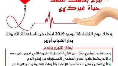 """Photo of حملة للتبرع بالدم بأورير تحت شعار """"نقطة دمك تنقد حياة غيرك"""""""