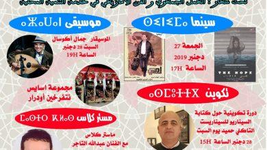 Photo of الدشيرة الجهادية تحضن الدورة الرابعة لملتقى تيدوكلا للفن الامازيغي..