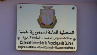 Photo of جمهورية غينيا تفتح قنصلية عامة لها بالداخلة