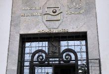 "Photo of وزارة الصحة.. وحدة الإنتاج بالشركة المكلفة بتسويق المياه المعدنية سيدي حرازم ""خالية من أي مصدر للتلوث"""
