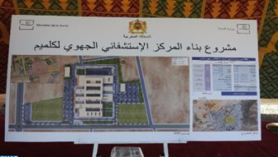 Photo of كلميم.. اتفاقية لتشييد سكن وظيفي بالمركز الاستشفائي الجهوي قيد الإنجاز