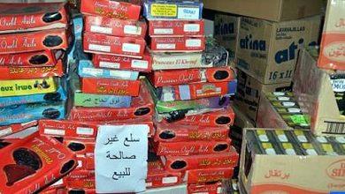 Photo of إتلاف و إرجاع 17 ألفا و641 طنا من المنتجات الغذائية غير الصالحة للاستهلاك خلال 2019