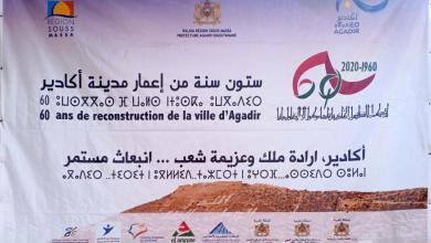 Photo of بإرادة ملكية وتحدي أمة…مدينة أكادير تنبعت من تحت الأنقاض